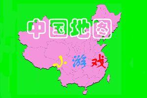 中国地图击击看