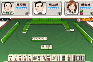 《台湾16张麻将》截图1