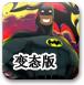 蝙蝠侠战车变态版