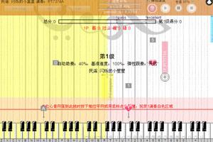 《钢琴达人V1.5》截图1