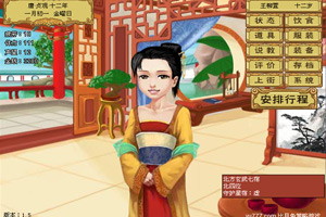 《皇后成长计划1.5》游戏画面1