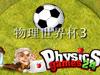 物理世界杯3中文版