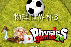 《物理世界杯3中文版》游戏画面1