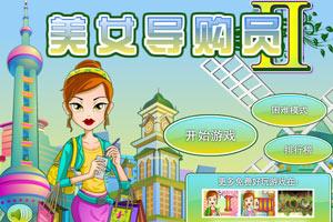 《疯狂主妇大采购2中文版》游戏画面1