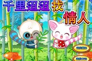 《竹林约会中文版》游戏画面1