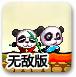 冰火熊貓大冒險2無敵版