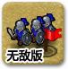 骷髅军队2中文无敌版