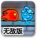 森林冰火人3中文無敵版