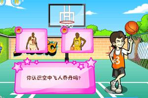 运动王迪克篮球问答题