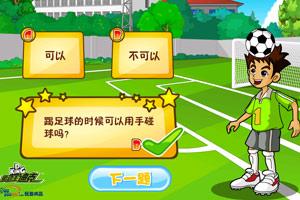 运动王迪克足球问答题