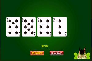 《猜扑克大小》游戏画面1