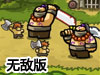 皇家守卫军1.1中文无敌版