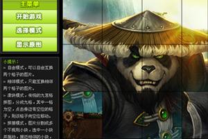 《熊猫人之谜拼图》游戏画面1