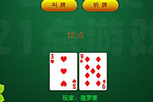 《21点扑克牌》游戏画面1