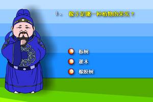 《元芳很忙2》游戏画面1