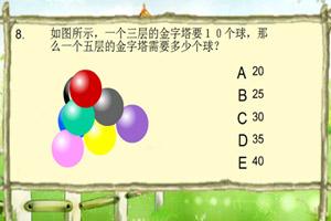 《测试智商》游戏画面1