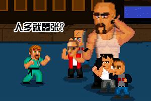 《街头争霸》游戏画面1
