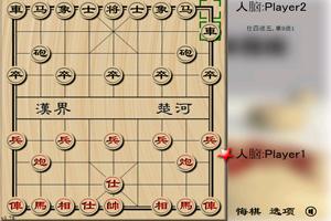 《中国象棋加强版》游戏画面1