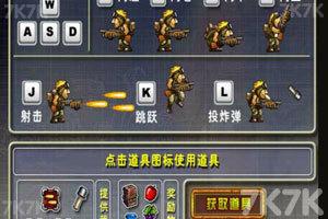 《特种任务》游戏画面2