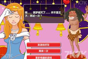 《公主配唇彩吻青蛙》游戏画面10