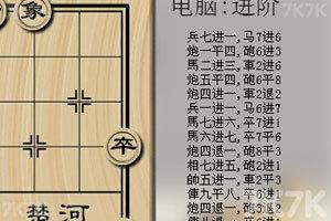 《中国象棋》截图7