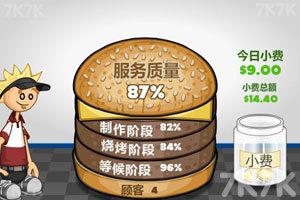 《老爹汉堡店中文版》游戏画面9