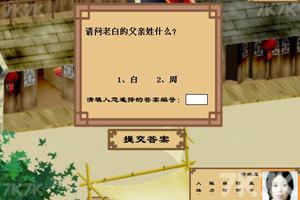 《武林外传之同福客栈》游戏画面9