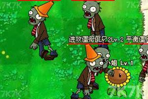 《植物大战僵尸之僵尸内战》游戏画面5