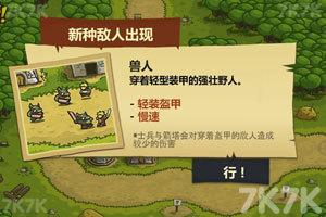 《皇家守卫军1.081中文无敌版》游戏画面4