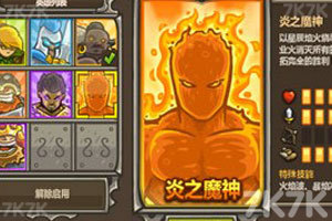《皇家守卫军1.1中文无敌版》游戏画面1