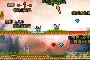 《冰火熊猫大冒险2无敌版》游戏画面2