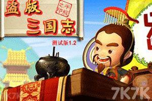 《盗版三国志》游戏画面1