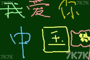 《7k7k黑板报》游戏画面10
