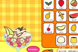 《制作水果冰淇淋》游戏画面8