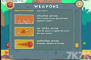 《远古弓箭对战无敌版》截图1