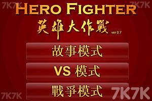 《英雄大作战v0.0.7》游戏画面3