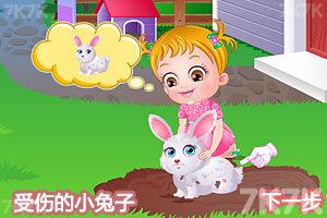 《可爱宝贝照顾小兔子》游戏画面2