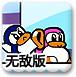 小企鹅爱吃鱼2无敌版
