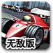F1赛车大奖赛2无敌版