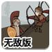罗马士兵出击无敌版