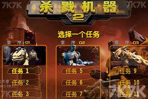 《星际士兵2中文版》截图6