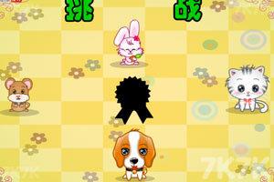 《我的可爱宠物2》截图1