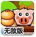 饥饿的小猪2无敌版
