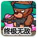 暴走的泰迪熊终极无敌版