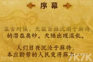 《无敌连连看S》游戏画面5