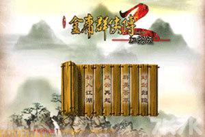 《金庸群侠传2加强版》游戏画面4