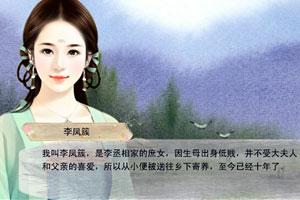 《凤斗》游戏画面1