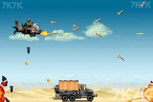 《武装直升机》游戏画面6