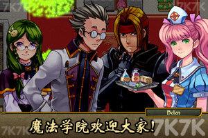 《魔法学院RPG2》游戏画面4