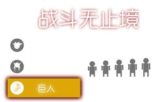 《战斗无止境中文版》游戏画面1